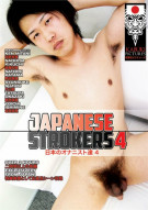 Japanese Strokers 4 Porn Movie
