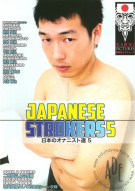 Japanese Strokers 5 Porn Movie